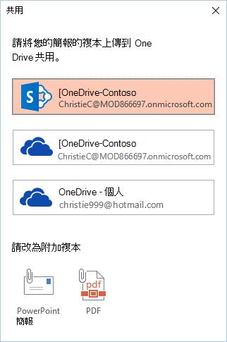 如果您還沒有儲存簡報至 OneDrive 或 SharePoint,系統會提示您執行此作業。