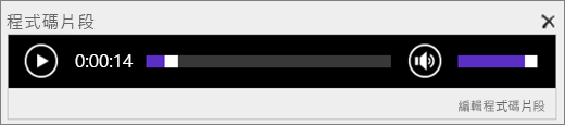 SharePoint Online 的螢幕擷取畫面,程式碼片段音訊控制項列會顯示音訊檔案的時間總長度,並提供可啟動和停止播放檔案的的控制項。