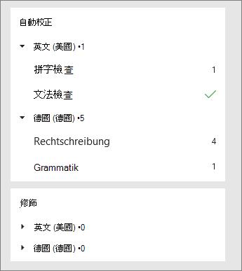 校正和修飾會按語言列在 [編輯器] 窗格中。
