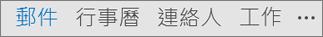 Outlook 列顯示,請以名稱、 郵件、 行事曆、 人員和工作] 按鈕及其他功能的快速存取 (三個點或省略符號) 選項