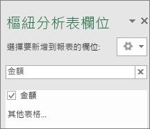 顯示搜尋結果的 [樞紐分析表欄位] 窗格