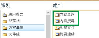 內容查詢和內容搜尋網頁組件