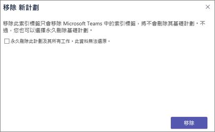 Teams 中 [移除] 索引標籤對話方塊的螢幕擷取畫面
