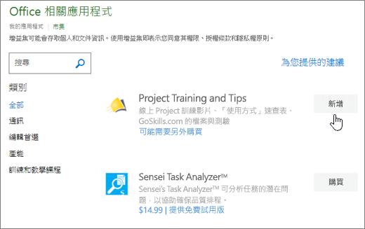 您可以在其中選取的儲存區或搜尋增益集在專案中的 [Office 增益集] 頁面的螢幕擷取畫面。