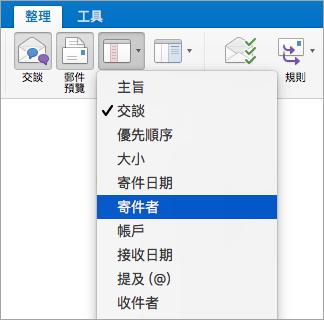 顯示選取在 [排列依據] 功能表上的 [從] 選項