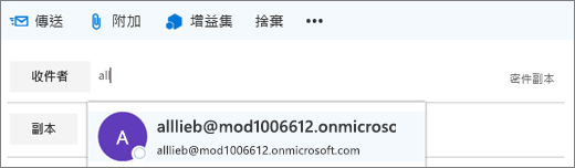 螢幕擷取畫面顯示電子郵件訊息的 [收件者] 列,及刪除收件者電子郵件地址的選項。根據使用者所輸入的收件者姓名第一個字母,自動完成功能在 [收件者] 欄位中,自動提供收件者的電子郵件地址。