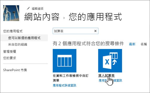 在新增 App 對話方塊中醒目提示匯入試算表 App