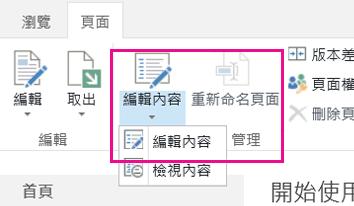 開啟功能區醒目提示的編輯內容與頁面索引標籤