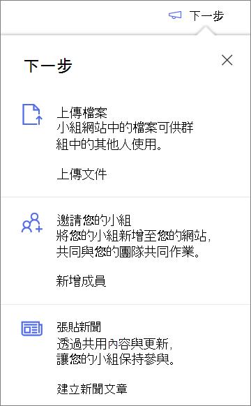 在商務用 OneDrive 中建立新的共用文件庫之後的後續步驟窗格