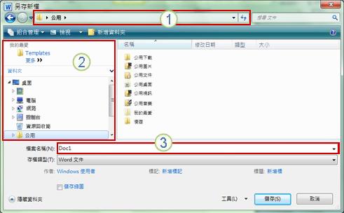 Windows Vista 和 Windows 7 [另存新檔] 對話方塊