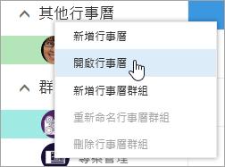 其他的行事曆] 以開啟選取的行事曆的操作功能表的螢幕擷取畫面。