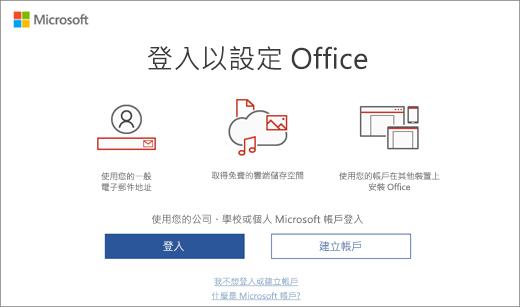 顯示在您安裝 Office 之後可能會出現的 [登入以設定 Office] 頁面