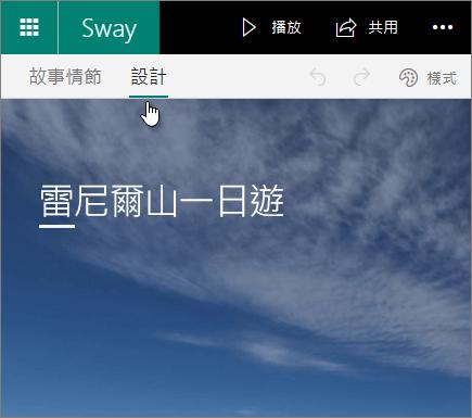 Sway [設計] 索引標籤。