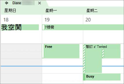 您的日曆對共用物件的外觀。