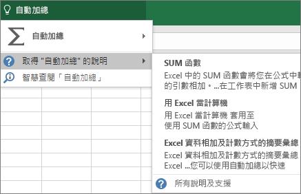在 Excel 中取得說明