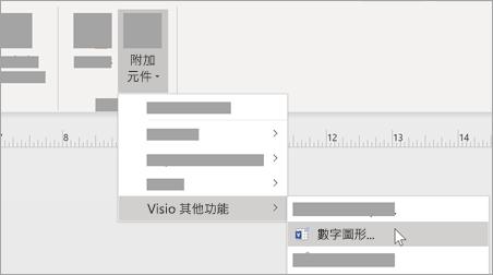 在 [檢視] 索引標籤底下,選取 [附加元件 > Visio Extras > 數字的圖形,以新增數字格式設定]。