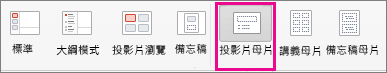 Mac 版 PPT [投影片母片] 命令