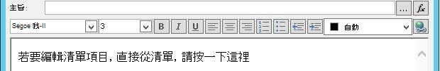 定義插入變數之後的電子郵件訊息畫面