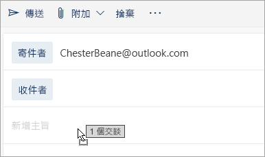被拖曳到 [撰寫] 窗格之郵件的螢幕擷取畫面