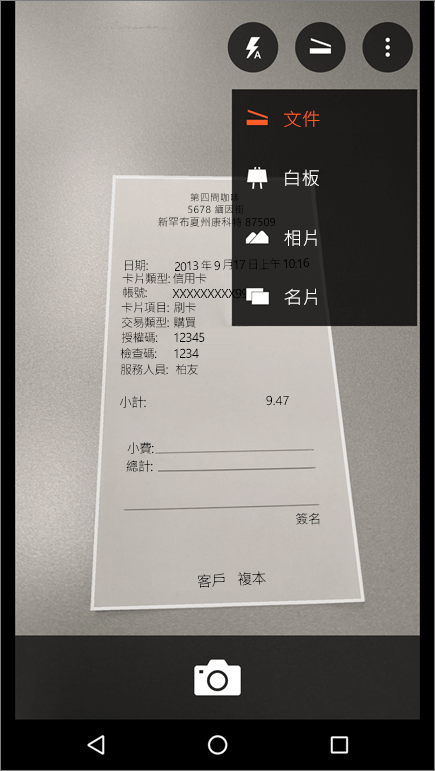 螢幕擷取畫面顯示如何在 Android 版 Office Lens 中擷取圖像。
