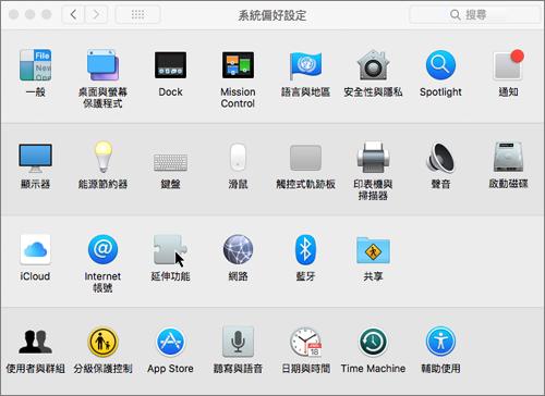 Mac 版系統偏好設定的螢幕擷取畫面
