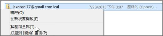 以滑鼠右鍵按一下檔案並選擇 [解壓縮]。