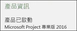 產品資訊 - Project 專業版 2016
