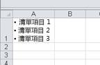 在儲存格中製作項目符號清單