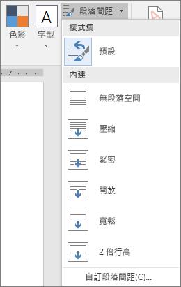 [段落間距] 選項顯示在 [設計] 索引標籤中。