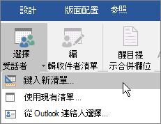 Word 合併列印,在 [郵寄] 索引標籤的 [啟動合併列印] 群組中的一部分選擇 [選取收件者],然後選擇 [鍵入新清單