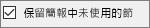 [保留未使用的節] 旁的方塊顯示為已選取。