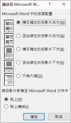 [傳送至 Microsoft Word] 方塊