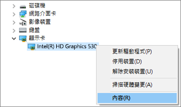 移至 [Windows 裝置管理員] 以管理您的顯示卡驅動程式。