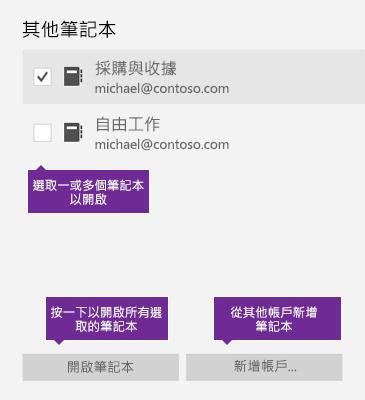 OneNote 中 [其他筆記本] 視窗的螢幕擷取畫面