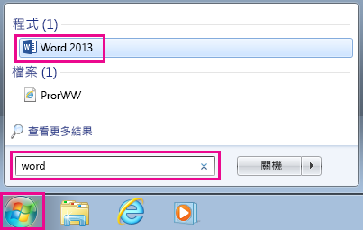 在 Windows 7 中搜尋 Office App