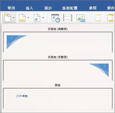 在 [頁首及頁尾] 索引標籤上顯示 [頁首] 樣式庫