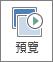 [轉換] 索引標籤上的 [預覽] 按鈕
