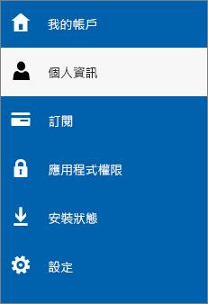 更新您的系統管理員個人資訊