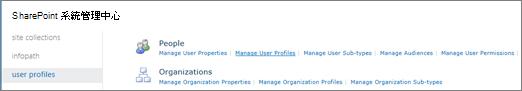 在使用者設定檔頁面上的 [管理使用者設定檔] 連結
