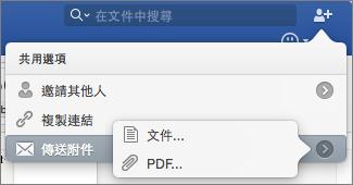 選取您要傳送的文件格式:Word 文件或 PDF。