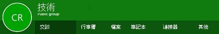 在 Outlook 網頁版中的群組功能區