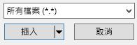 在 [插入視訊] 對話方塊中的檔案類型] 篩選具有 「 所有檔案] 選項。