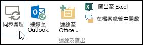 功能區 [文件庫] 索引標籤上的 [同步處理] 選項