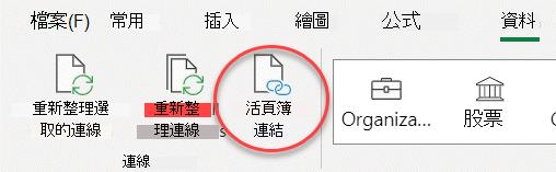功能區上的活頁簿連結命令