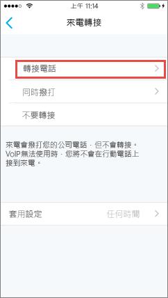 iOS 版商務用 Skype 來電轉接畫面