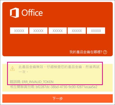 在 http://office.com/setup 輸入不正確的產品金鑰時顯示的錯誤碼。