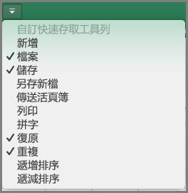 Mac 版 Office 2016 自訂快速存取工作列功能表