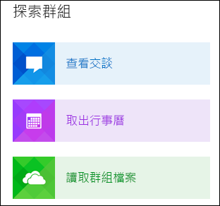 在 Outlook 中探索群組