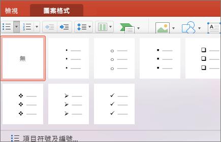 在選取 [項目符號] 按鈕上的箭號時,可用項目符號樣式之螢幕擷取畫面
