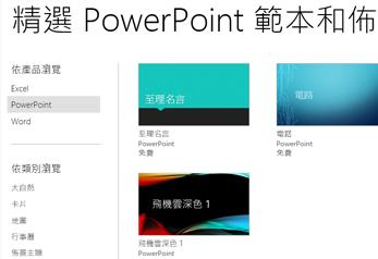 PowerPoint Online 範本與佈景主題